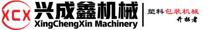 圆筒机|塑料圆筒卷边机|PVC封底机|蛋糕盒成型机|价格型号-兴成鑫15年品牌